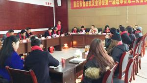 重庆市食品批发业协会莅临特珍食品